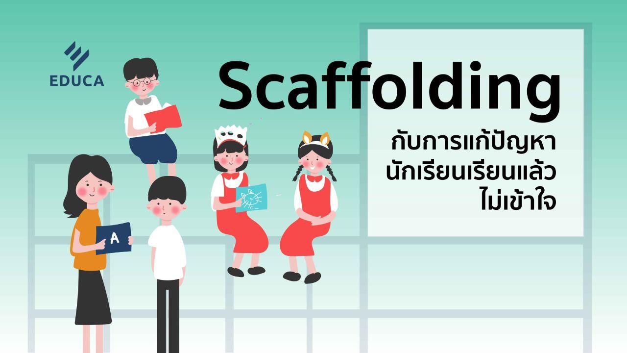 Scaffolding บันไดสู่ความสำเร็จในการเรียนรู้ของนักเรียน