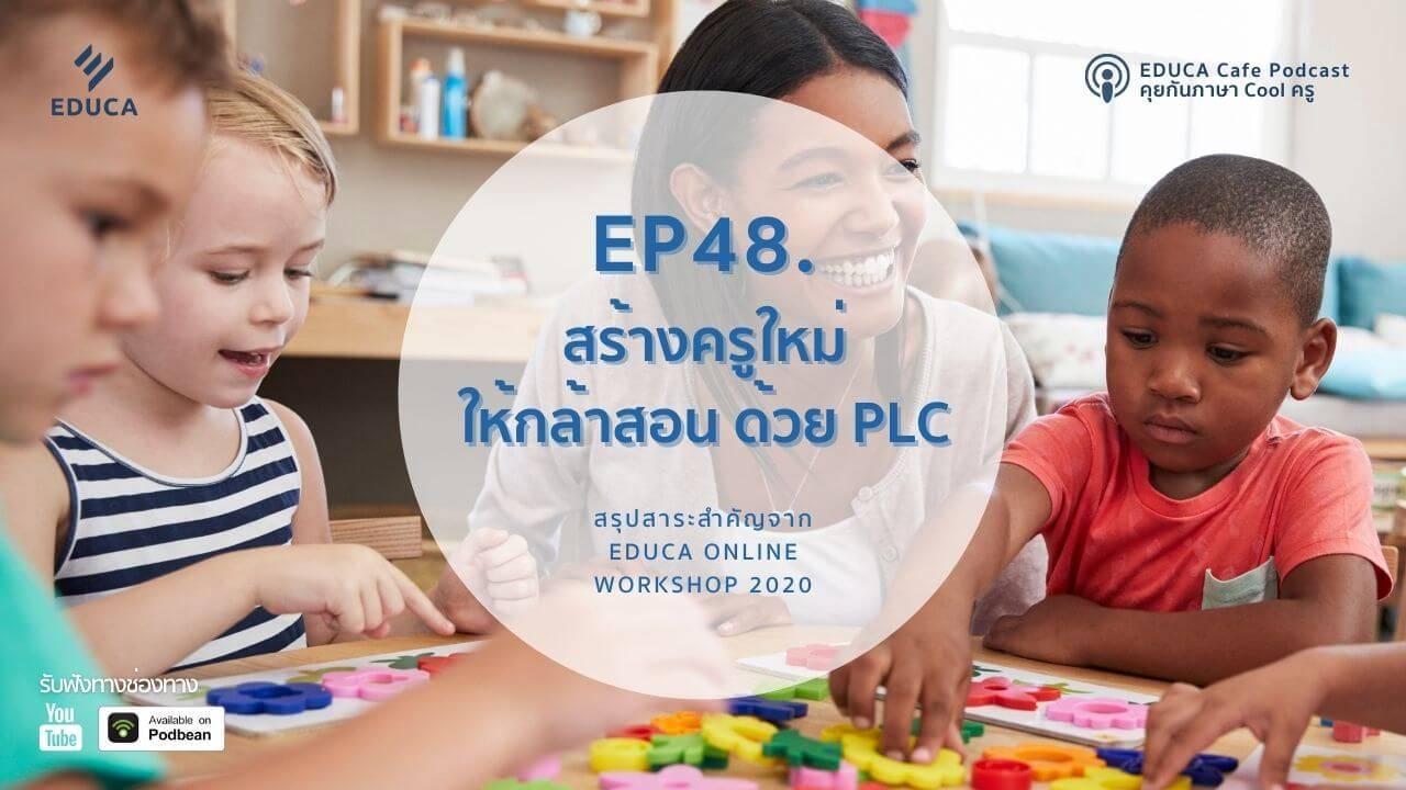 EDUCA Podcast: สร้างครูใหม่ให้กล้าสอน ด้วย PLC