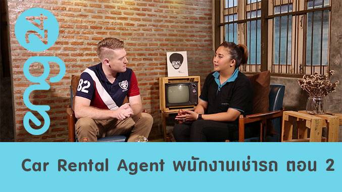 Car Rental Agent พนักงานร้านเช่ารถ ตอน 2