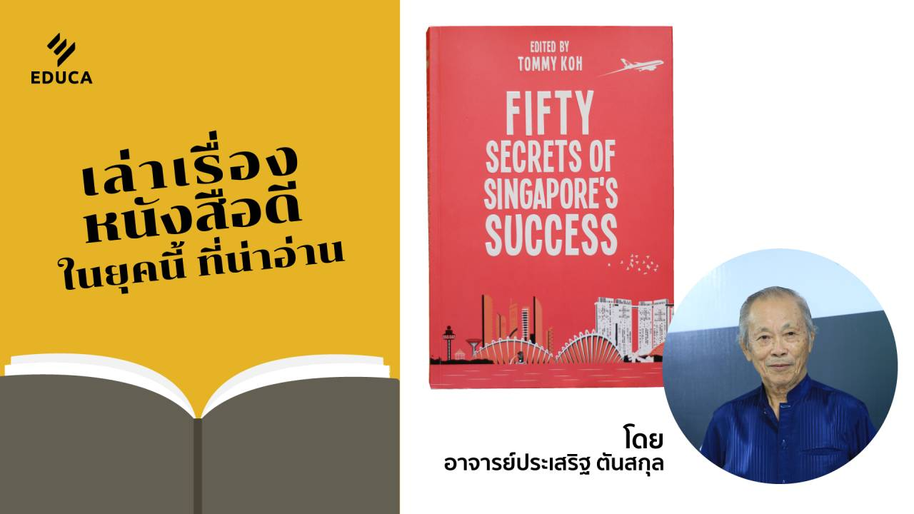เล่าเรื่องหนังสือดี ในยุคนี้ ที่น่าอ่าน: Fifty Secrets of Singapore 's Success อ.ประเสริฐ ตันสกุล