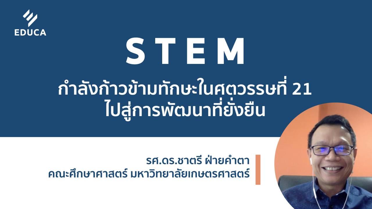 เมื่อ STEM กำลังก้าวข้ามทักษะในศตวรรษที่ 21 ไปสู่การพัฒนาที่ยั่งยืน (EDUCA Zoom EP.01)
