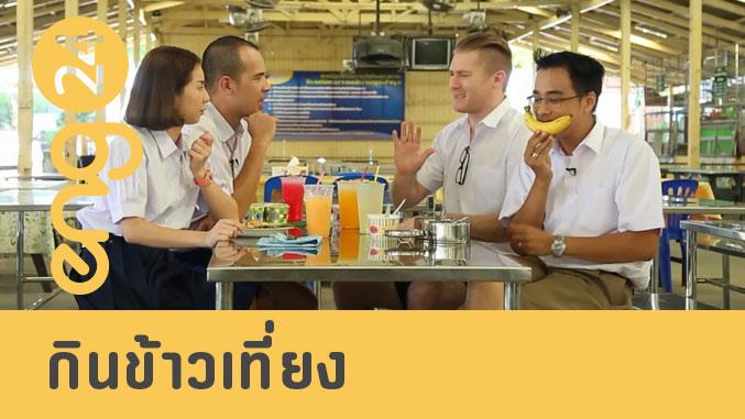 CAT english: กินข้าวเที่ยง