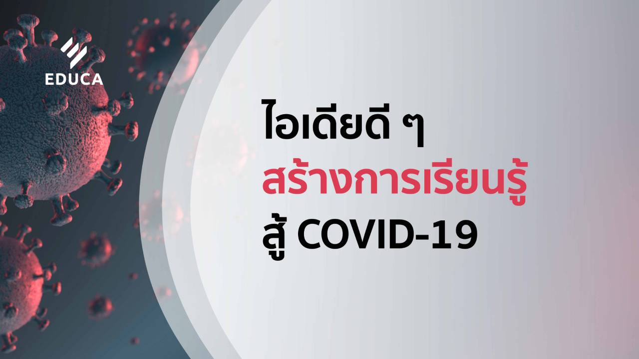 ไอเดียดีๆ สร้างการเรียนรู้ สู้ COVID-19