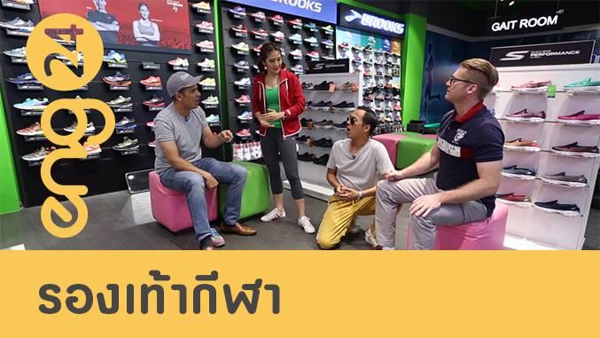 CAT english: รองเท้ากีฬา