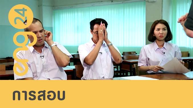 CAT english: การสอบ