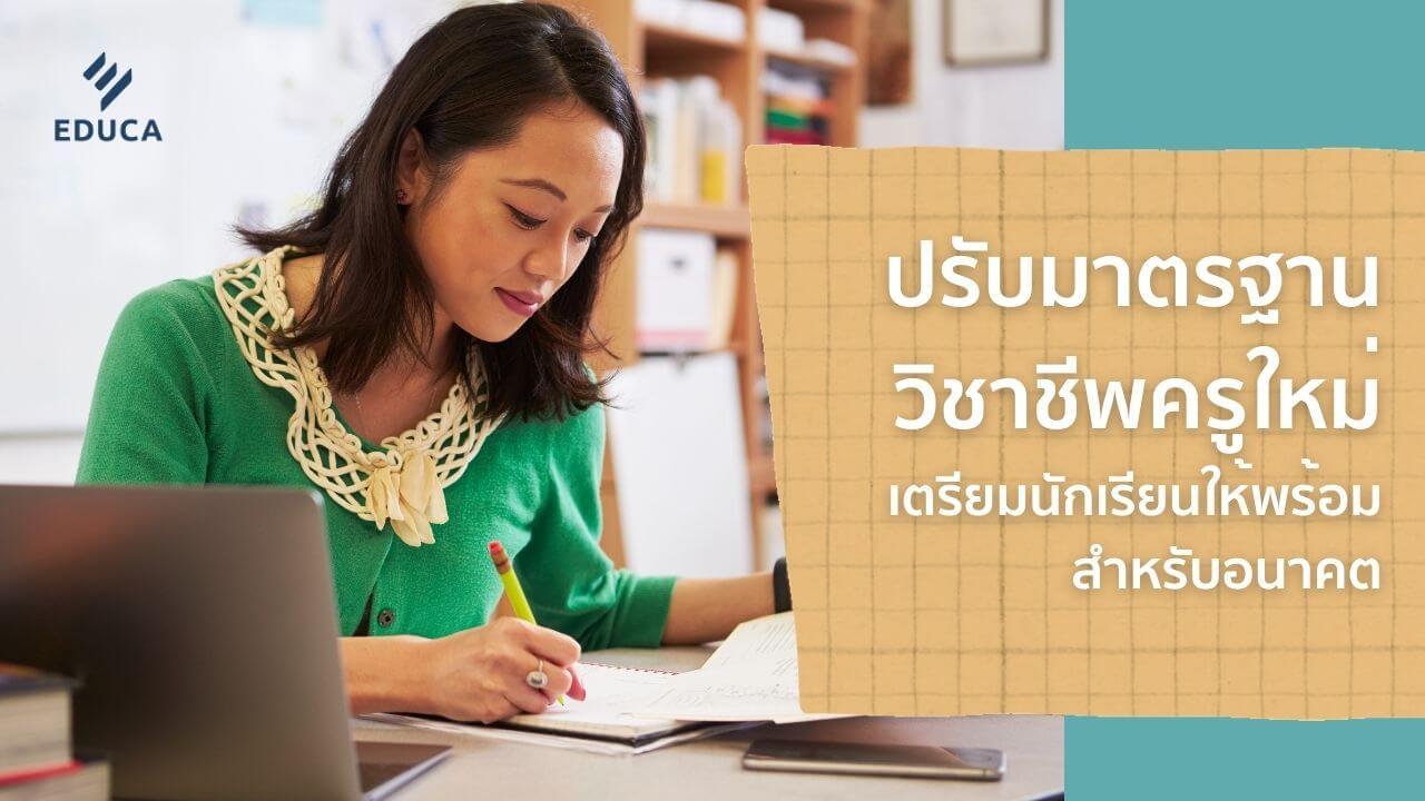 ปรับมาตรฐานวิชาชีพครูใหม่ เตรียมนักเรียนให้พร้อมสำหรับอนาคต