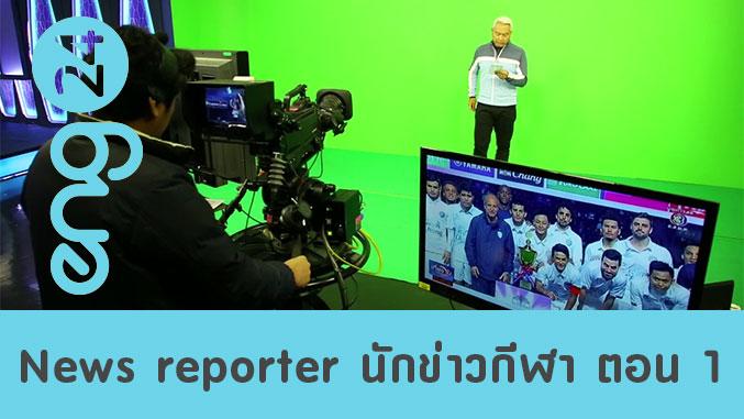 News reporter นักข่าวกีฬา ตอน 1