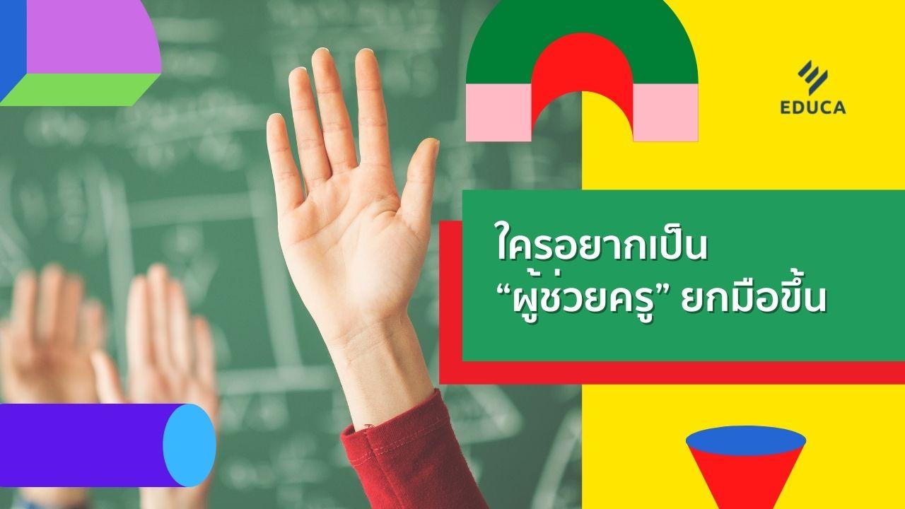 """ใครอยากเป็น """"ผู้ช่วยครู"""" ยกมือขึ้น"""