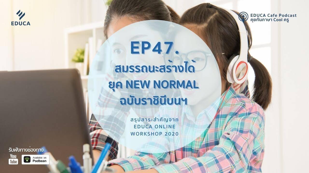 EDUCA Cafe Podcast: สมรรถนะสร้างได้ยุค New Normal ฉบับ ราชินีบนฯ
