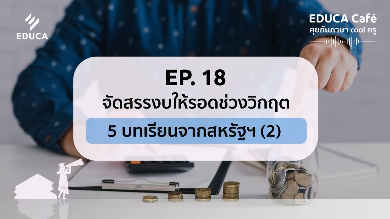 EDUCA Podcast: จัดสรรงบให้รอดในช่วงวิกฤต 5 บทเรียนจากสหรัฐฯ (2)