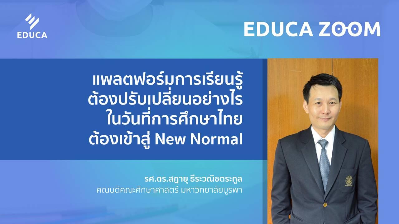 แพลตฟอร์มการเรียนรู้ต้องปรับเปลี่ยนอย่างไร ในวันที่การศึกษาไทย เข้าสู่ New Normal (EDUCA Zoom EP.10)