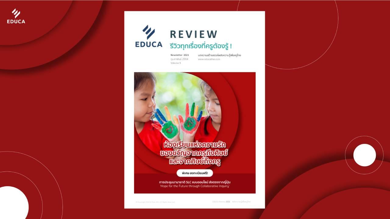 e-Book EDUCA Review ฉบับที่ 9 ห้องเรียนแห่งความรัก ของขวัญจากครูถึงศิษย์ และจากศิษย์ถึงครู