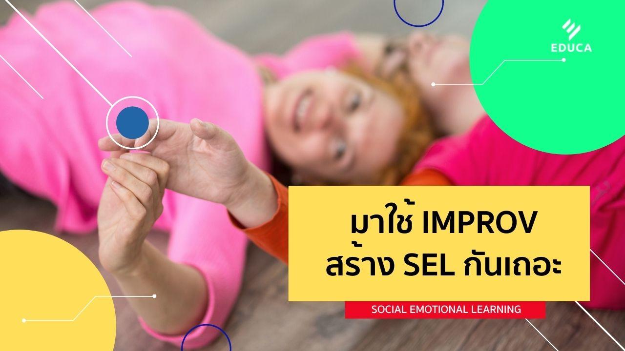 มาใช้ Improv สร้าง SEL กันเถอะ