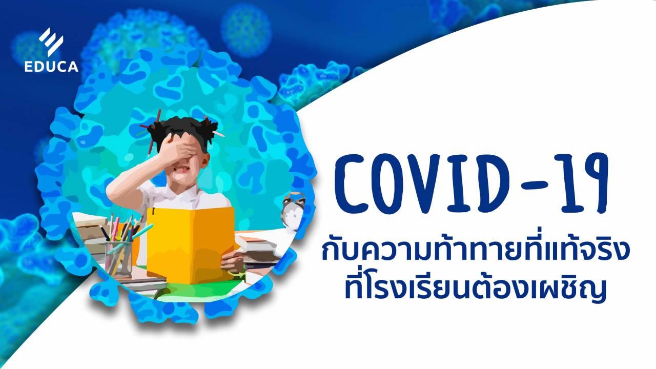 COVID-19 กับความท้าทายที่แท้จริงที่โรงเรียนต้องเผชิญ