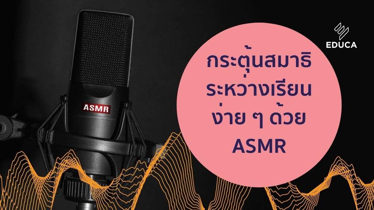 กระตุ้นสมาธิระหว่างเรียนง่าย ๆ ด้วย ASMR