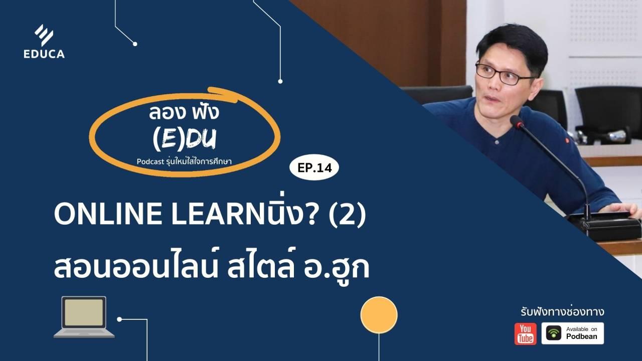ลองฟัง (E)DU Podcast EP.14: Online Learnนิ่ง? (2) สอนออนไลน์ สไตล์ อ.ฮูก