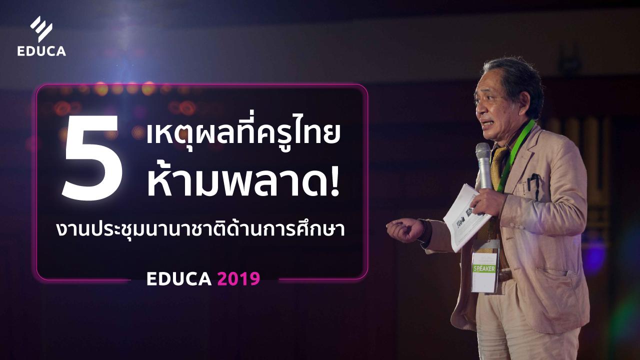 เปิด 5 เหตุผลที่ครูไทยห้ามพลาด! งานประชุมนานาชาติด้านการศึกษา