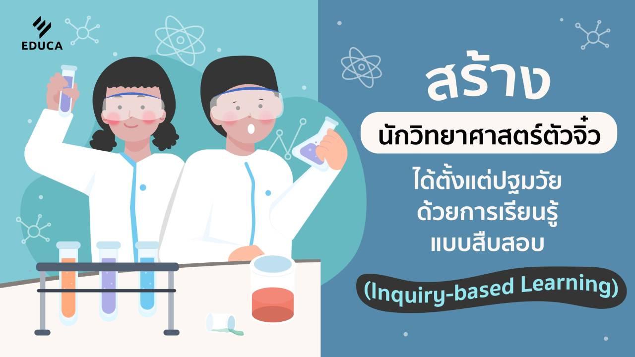 สร้างนักวิทยาศาสตร์ตัวจิ๋วได้ตั้งแต่ปฐมวัย ด้วยการจัดการเรียนรู้แบบสืบสอบ (Inquiry-based Learning)