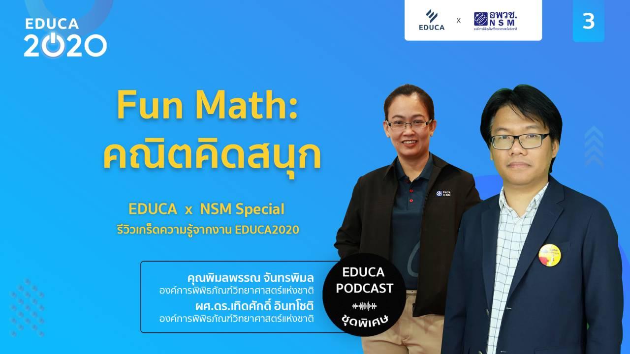 EDUCA Cafe Podcast: รีวิวเกร็ดความรู้จากงาน EDUCA 2020 ตอนที่ 3: Fun Math: คณิตคิดสนุก