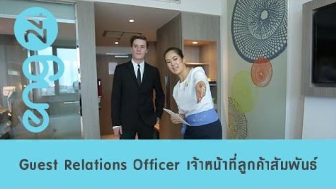 Guest Relations Officer เจ้าหน้าที่ลูกค้าสัมพันธ์