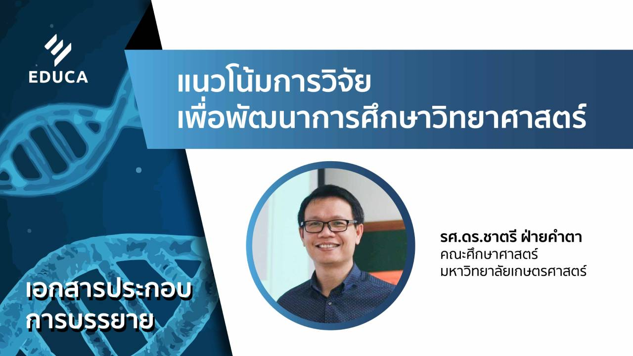 เอกสารประกอบการบรรยาย แนวโน้มการวิจัยเพื่อพัฒนาการศึกษาวิทยาศาสตร์