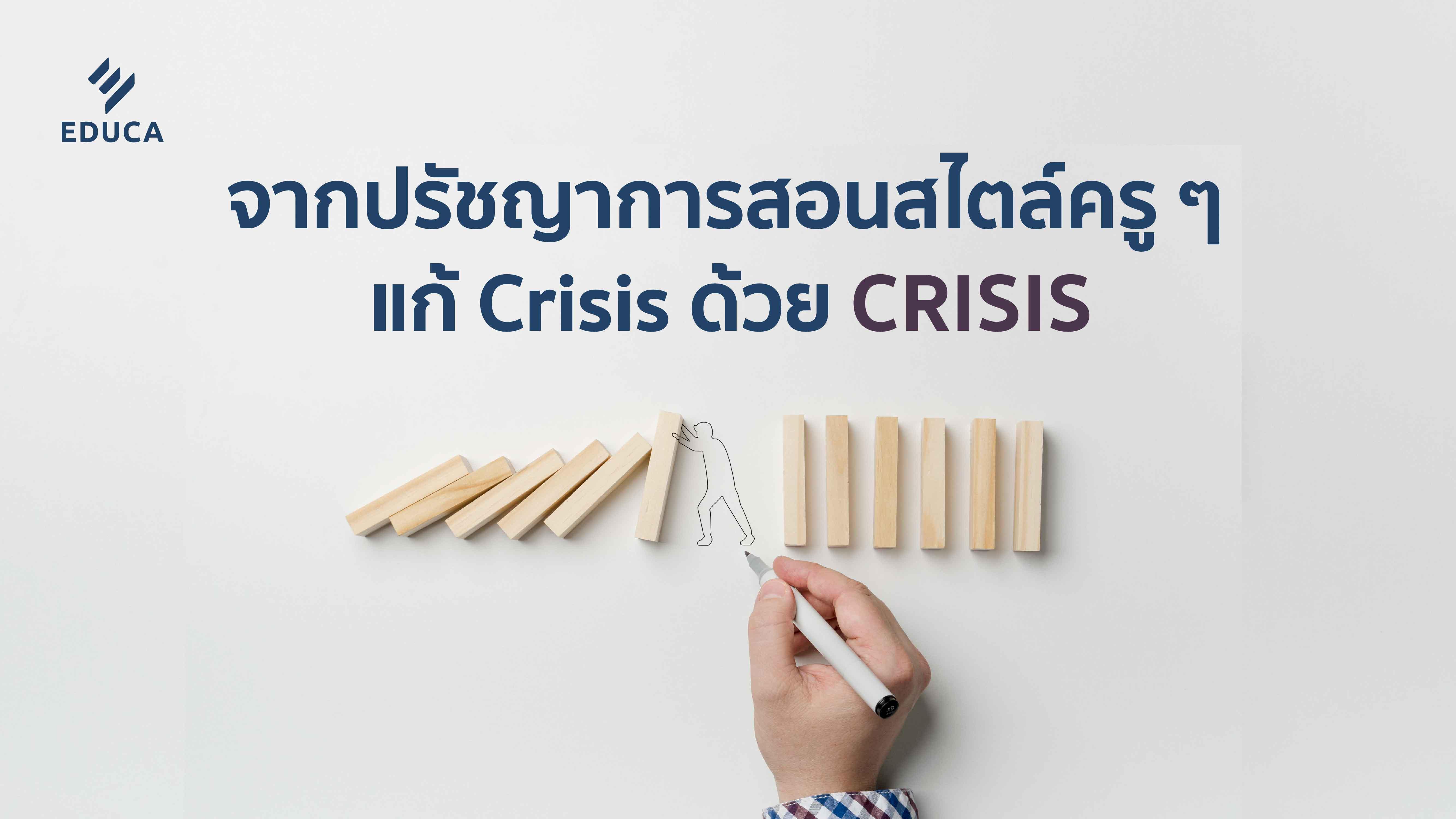 จากปรัชญาการสอนสไตล์ครูๆ แก้ Crisis ด้วย CRISIS