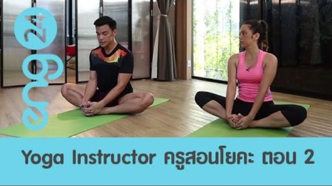 Yoga Instructor ครูสอนโยคะ ตอน 2