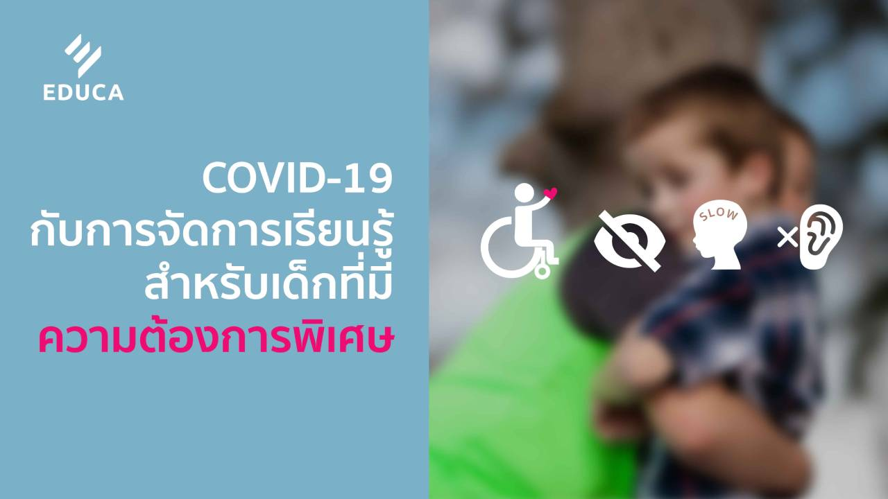 COVID-19 กับการจัดการเรียนรู้สำหรับเด็กที่มีความต้องการพิเศษ