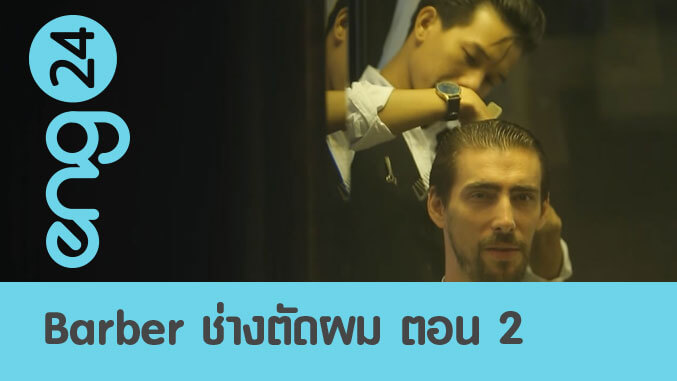 Barber ช่างตัดผม ตอน 2