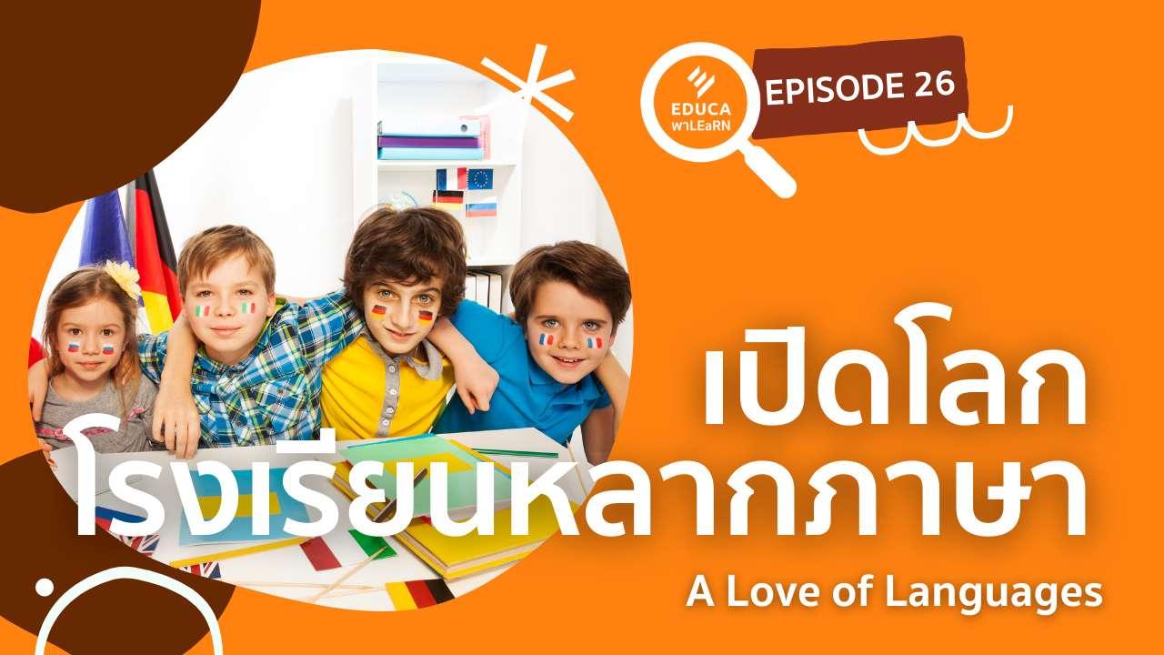 EDUCA พา LEaRN EP26.: เปิดโลกโรงเรียนหลากภาษา A Love of Languages