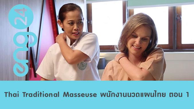 Thai Traditional Masseuse พนักงานนวดแผนไทย ตอน 1