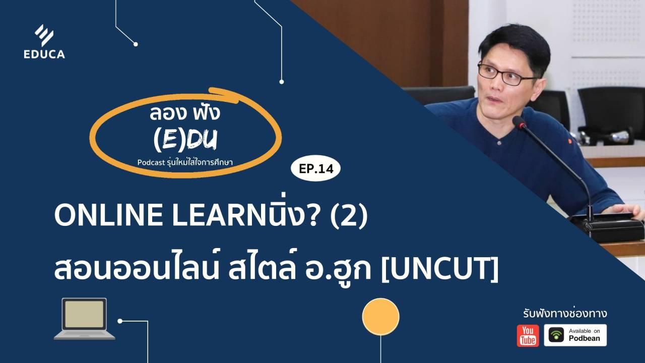 ลองฟัง (E)DU Podcast: Online Learnนิ่ง? (2) สอนออนไลน์ สไตล์ อ.ฮูก (ฉบับ Uncut)