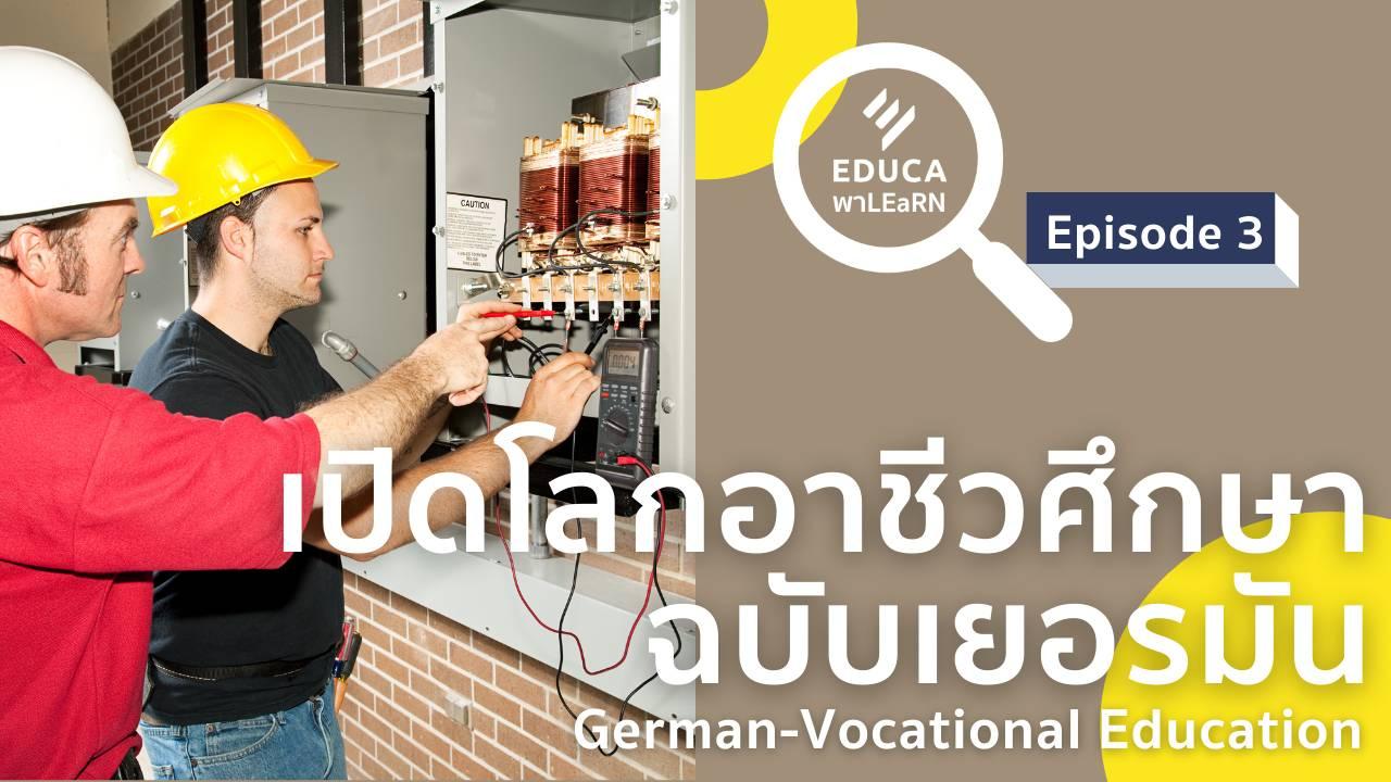 EDUCA พา LEaRN: เปิดโลกอาชีวศึกษาฉบับเยอรมัน Vocational Education