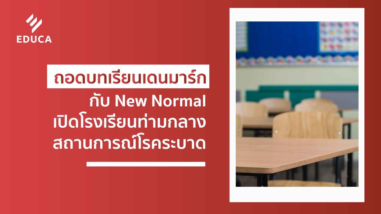 ถอดบทเรียนเดนมาร์ก กับ New Normal เปิดโรงเรียนท่ามกลางสถานการณ์โรคระบาด