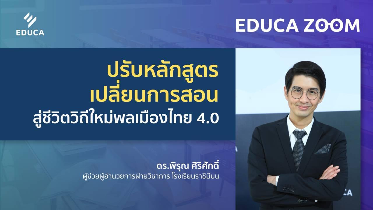 ปรับหลักสูตรเปลี่ยนการสอนสู่ชีวิตวิถีใหม่พลเมืองไทย 4.0 (EDUCA Zoom EP.15)