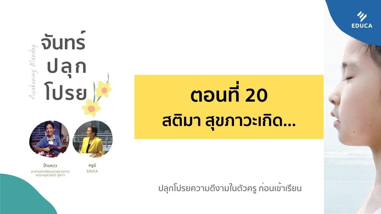 จันทร์ปลุกโปรย EP.20: สติมา สุขภาวะเกิด...