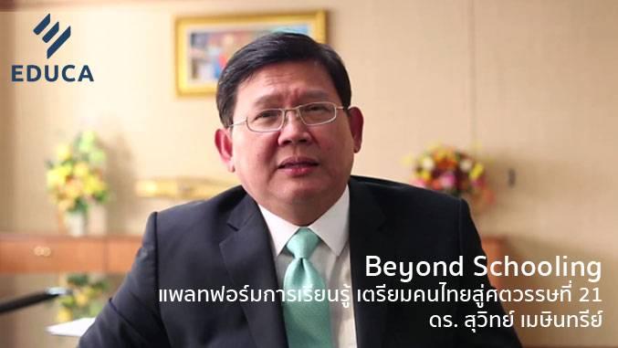Beyond  Schooling  แพลทฟอร์มการเรียนรู้ เตรียมคนไทยสู่ศตวรรษที่ 21 : ดร. สุวิทย์ เมษินทรีย์