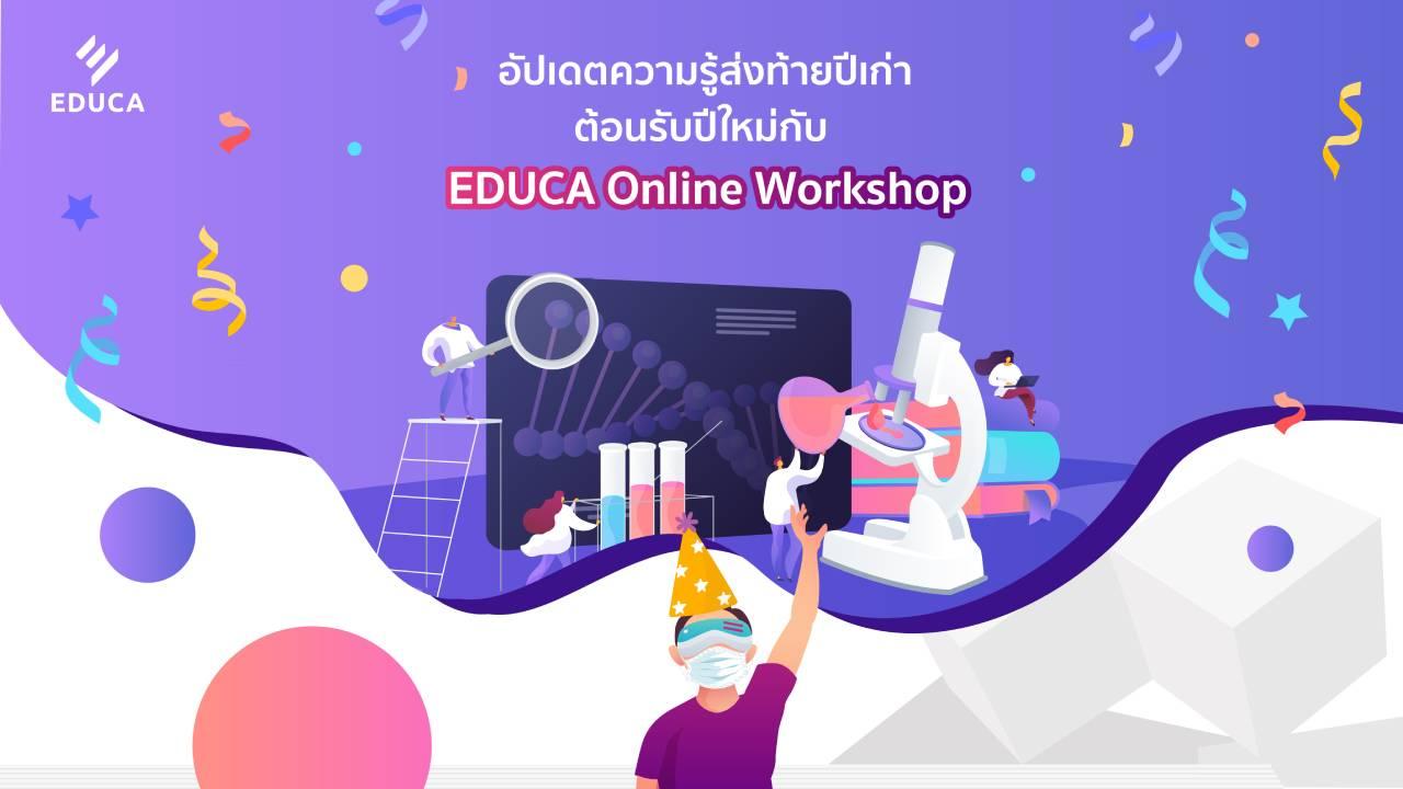 e-Book: EDUCA Review ฉบับที่ 6  อัพเดทความรู้ส่งท้ายปีเก่า ต้อนรับปีใหม่ กับ EDUCA Online Workshop