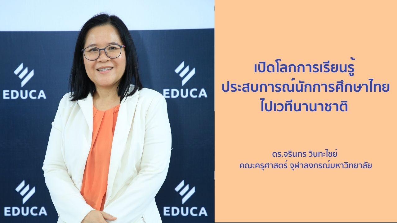 เปิดโลกการเรียนรู้ ประสบการณ์นักการศึกษาไทยไปเวทีนานาชาติ ของ ดร.จรินทร วินทะไชย์