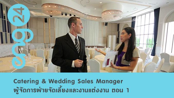 Catering & Wedding Sales Manager ผู้จัดการฝ่ายจัดเลี้ยงและงานแต่งงาน ตอน 1