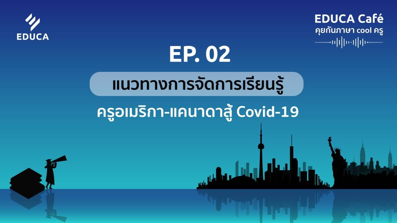 EDUCA Podcast:แนวทางการจัดการเรียนรู้ครูอเมริกา-แคนาดาสู้ COVID-19