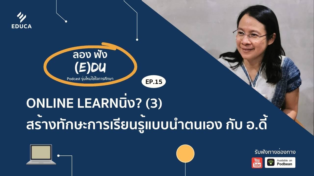 ลองฟัง (E)DU Podcast EP.15: Online Learnนิ่ง? (3) สร้างทักษะการเรียนรู้แบบนำตนเอง กับ อ.ดี้