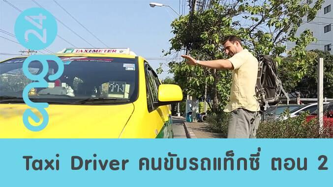 Taxi driver คนขับแท็กซี่ ตอน 2