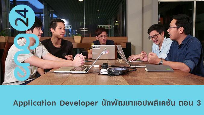 Application Developer นักพัฒนาแอปพลิเคชัน ตอน 3