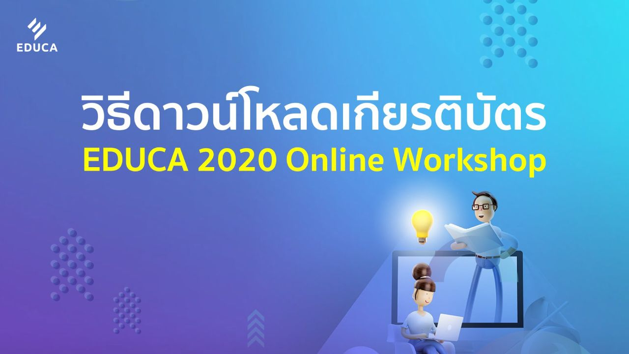 วิธีการดาวน์โหลดเกียรติบัตร EDUCA online workshop