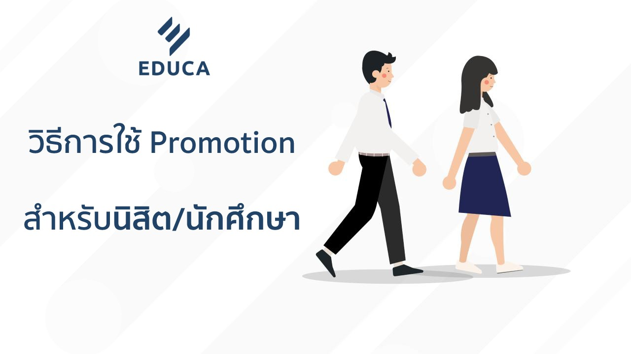 How to Apply for Student Promotion?