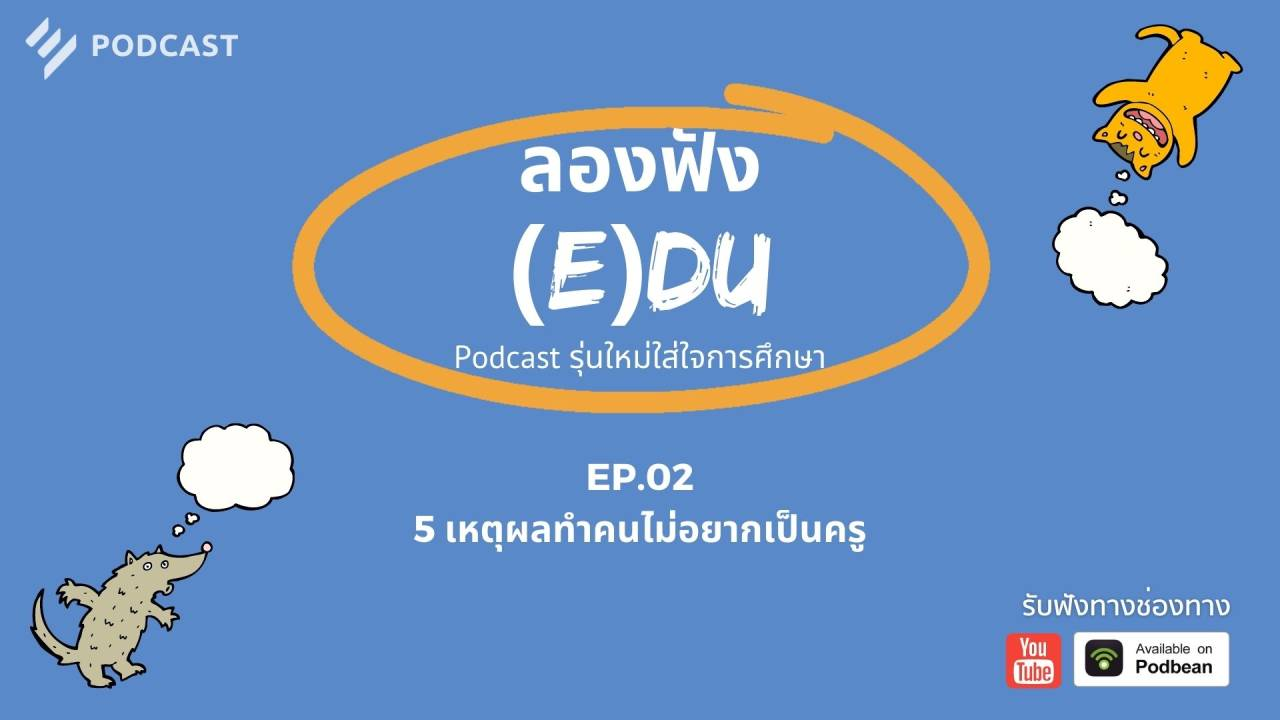 ลองฟัง (E)DU Podcast EP.2: 5 เหตุผลทำคนไม่อยากเป็นครู