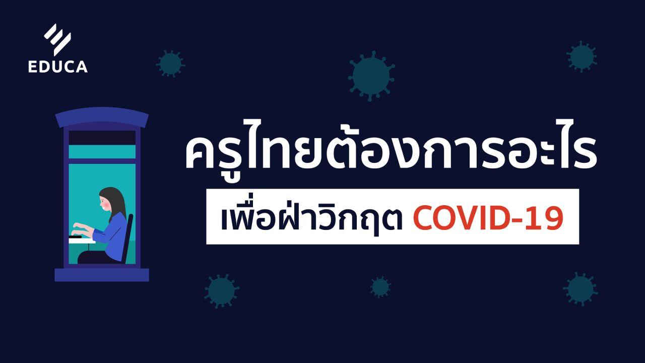 ครูไทยต้องการอะไร เพื่อฝ่าวิกฤต COVID-19