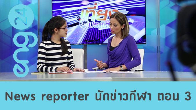 News reporter นักข่าวกีฬา ตอน 3