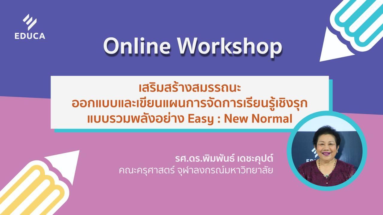 Online Workshop เสริมสร้างสมรรถนะออกแบบและเขียนแผนการจัดการเรียนรู้เชิงรุก แบบรวมพลังอย่าง Easy: New Normal